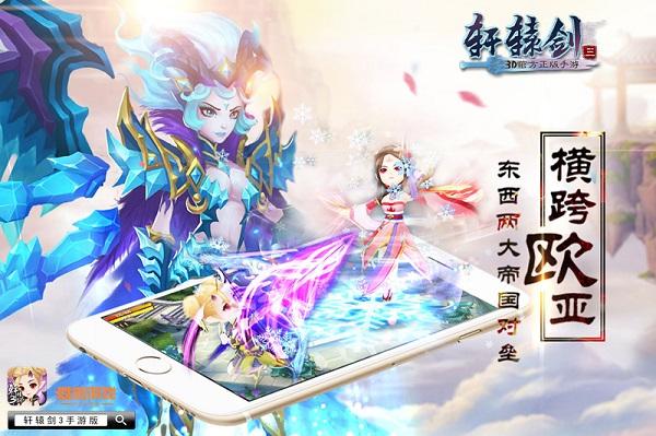 轩辕剑3手机版V1.2.0 安卓版