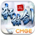 轩辕剑3手机版 V1.2.0 安卓版