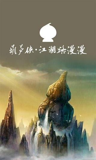 葫芦侠游戏修改器V3.5.1.43 安卓版