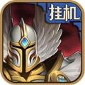 英雄来挂机安卓版 V1.0.0 九游版