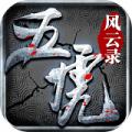 五虎风云录 V1.0 安卓版
