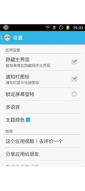 表情符号手机版V1.2.4 安卓版