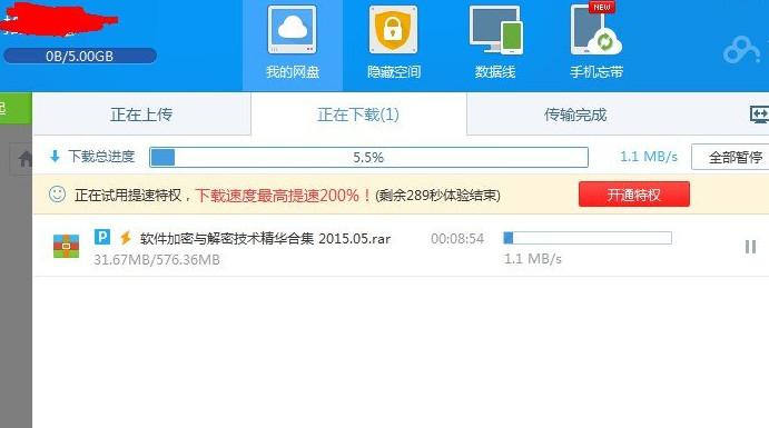 百度网盘5.5.4破解限速补丁V5.5.4 破解版