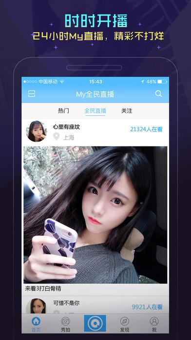 My全民直播V3.2.6 iPhone版