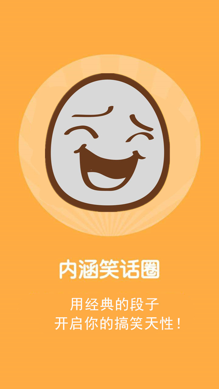 内涵笑话圈V1.1 安卓版