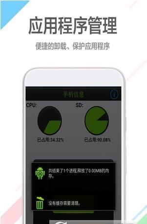 清除应用缓存Quick App Clean Cache能够列出手机中所有应用的缓存,同时能够单个或批量清除缓存,释放手机内存,需要root权限。