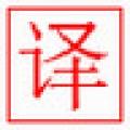 玄冰界面一键翻译 V1.1.0 免费版