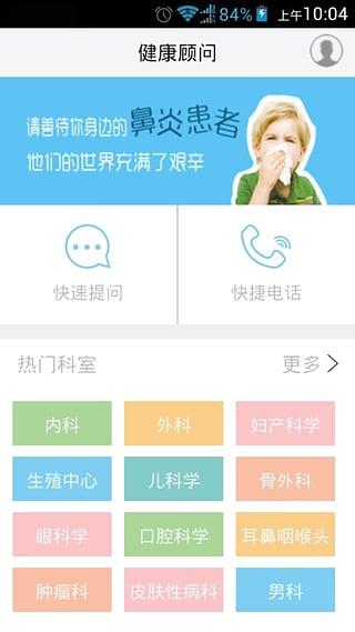 问病网appV1.0 安卓版