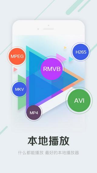 xf云播V1.0 安卓版
