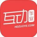 互动作业 V2.29 安卓版