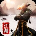 绝剑江湖 V1.0 破解版