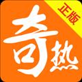 奇热小说 V2.7 安卓版