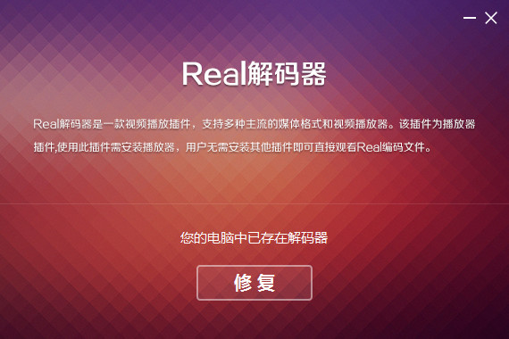 real decoderV2.0.2