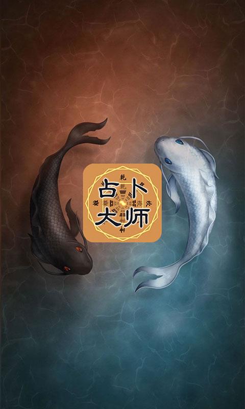 占卜大师V2.1.0 安卓版