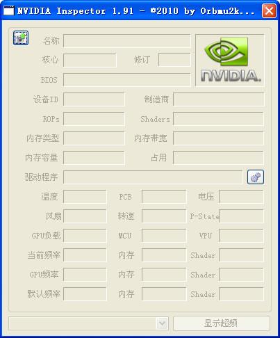 nvidia inspectorV1.9.7.2