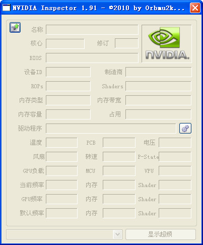 nvidia inspector汉化版V1.9.7.2