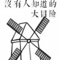 没有人知道的大冒险 中文版