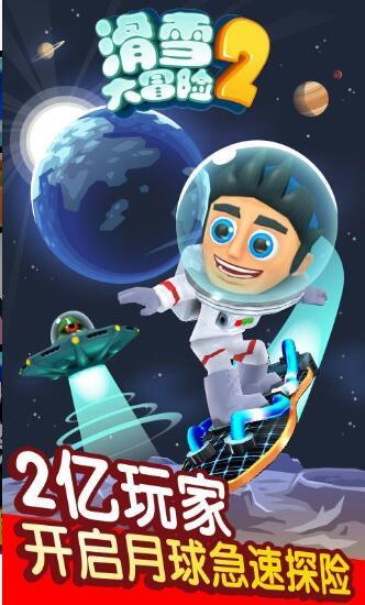 滑雪大冒险2V1.6.1.2 内购破解版