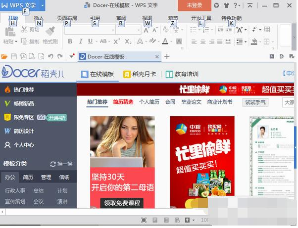 wps office 2017官方下载V10.1.0.5554 pc版