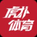 虎扑NBA中文网 V7.0.21.10263 安卓版
