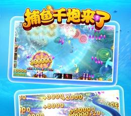 捕鱼千炮来了手游安卓版官网下载_捕鱼千炮来了手机游戏下载
