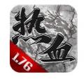 热血1.76 V1.0 安卓版