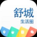 舒城生活圈 V1.50.170327 安卓版