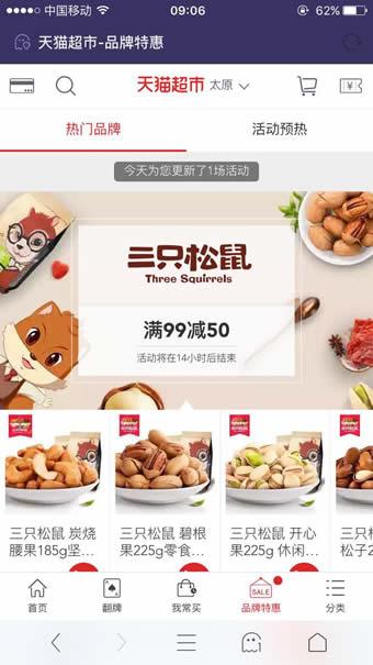 天猫超市V5.21.1 安卓版