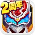 铠甲勇士之英雄传说内购免费版苹果版