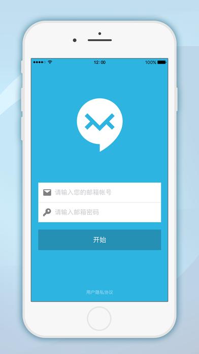 极邮邮箱V1.0.0 苹果版