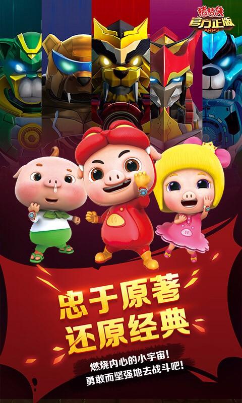猪猪侠(官方正版ARPG)V1.8 安卓版