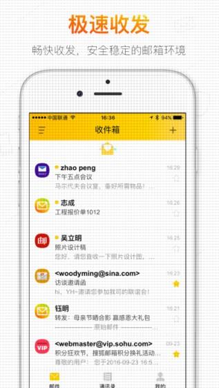 搜狐邮箱VV1.1.3 苹果版