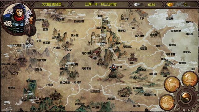 金庸群侠传XV1.1.0.6 正式版