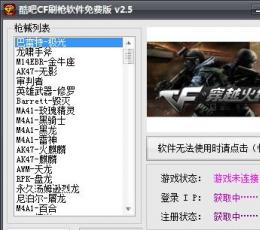 cf刷枪软件免费版无需激活无需积分app下载_cf刷枪免费版电脑版V2.5电脑版下载
