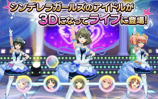 偶像大师灰姑娘女孩星光舞台V2.8.4 安卓版