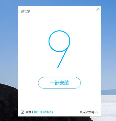 迅雷9官方正版V9.1.29.692 官方版