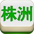 株洲麻将 V1.0.3 安卓版