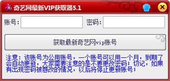 爱奇艺VIP会员共享获取软件V5.3 免费版
