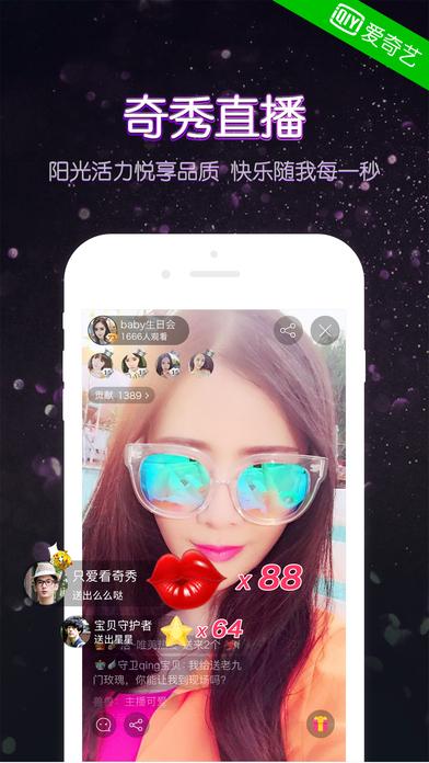 奇秀直播春季版V2.3.0 iPhone版