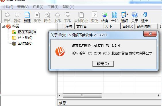 优酷视频下载器维棠视频V2.1.1.0 优酷专用版