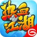 热血江湖无限元宝破解版 V1.0.16 破解版