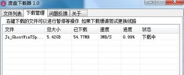 度盘下载器V1.0 免费版