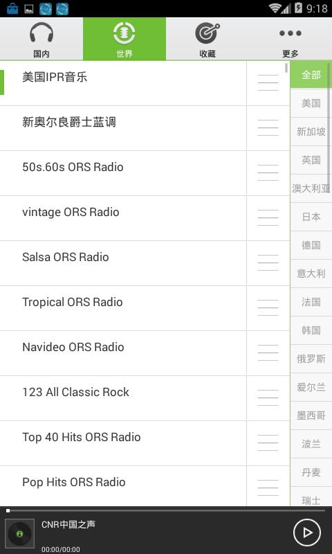 懒人收音机V3.6.1 电脑版
