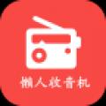 懒人收音机 V3.6.1 安卓版