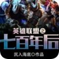 英雄联萌OLBT版安卓版