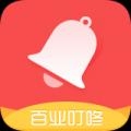 百业叮咚 V1.0.10 苹果版