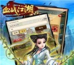 血战江湖 V1.0 安卓版