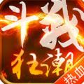 斗战狂潮苹果版
