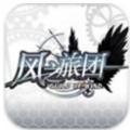 风之旅团ios版 V1.0 苹果版版