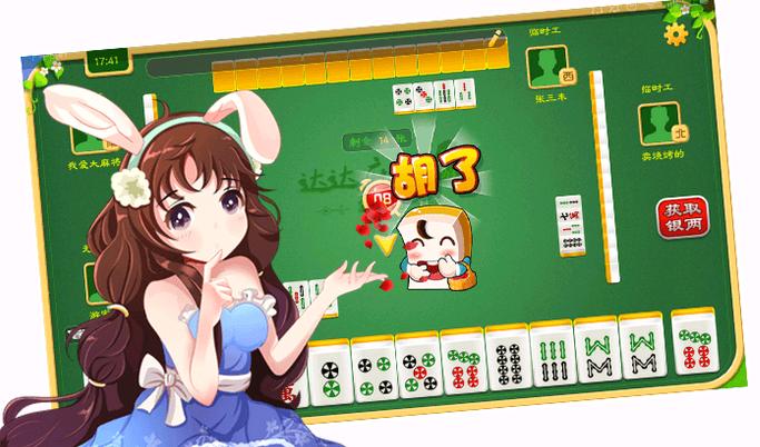 达达四川麻将游戏V1.0 电脑版